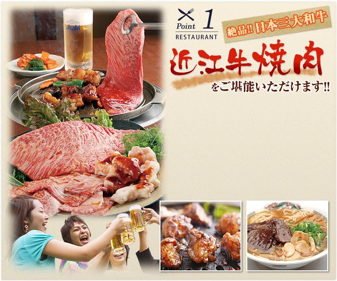 ポイント1:RESTAURANT「絶品!日本三大和牛」近江牛焼肉をご堪能いただけます!