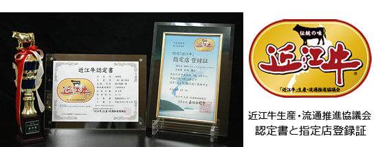 近江牛生産・流通推進協議会認定書と指定店登録証